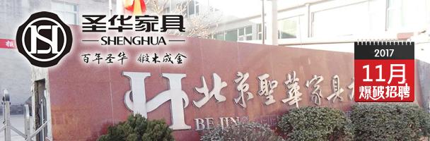 北京圣华家具有限公司