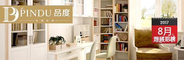 四川省品度木业有限责任公司