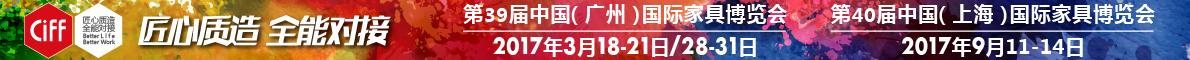 广州国际家具展